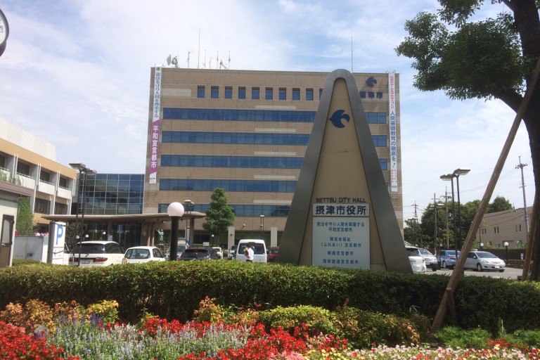 摂津市役所