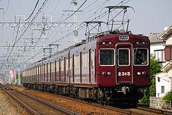 阪急電鉄 2300系