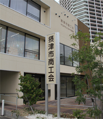 摂津市商工会