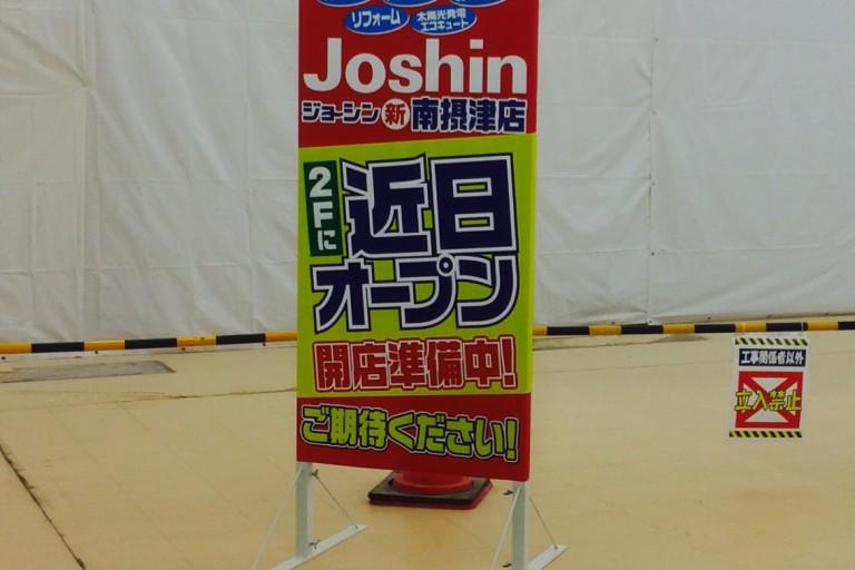 ジョーシン 看板