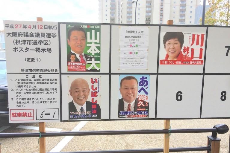 大阪府議会選挙 摂津市選挙区