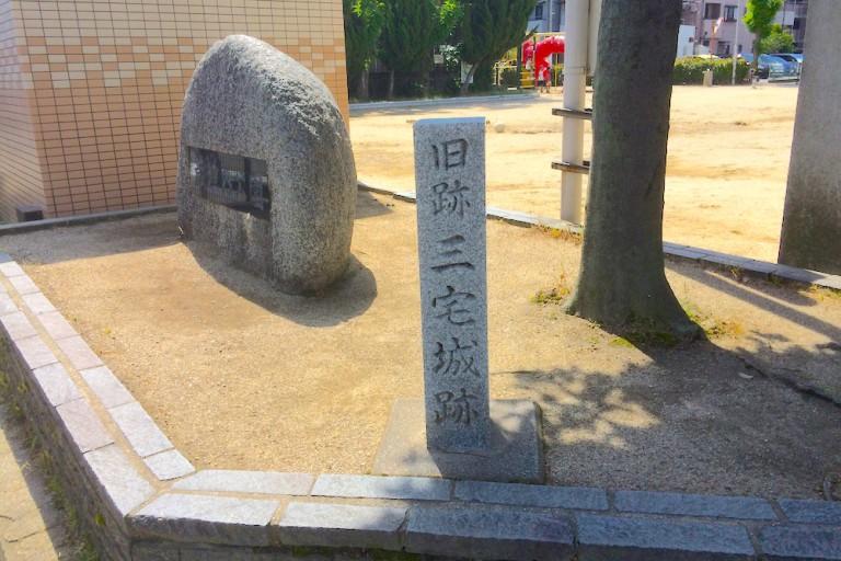 三宅城跡 石碑