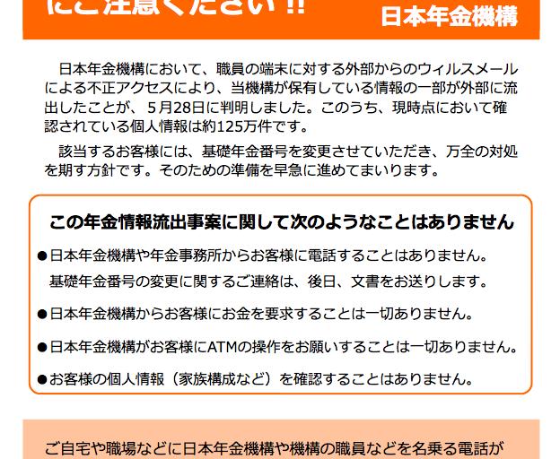 日本年金機構 注意喚起