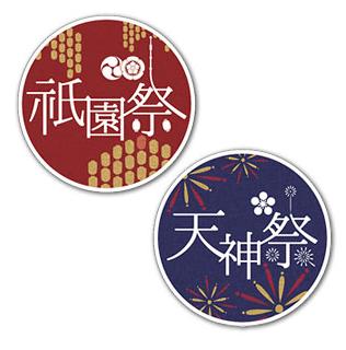 2015年版 祇園祭・天神祭ヘッドマーク