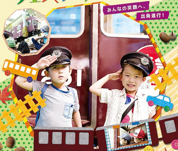 阪急レールウェイフェスティバル 2015