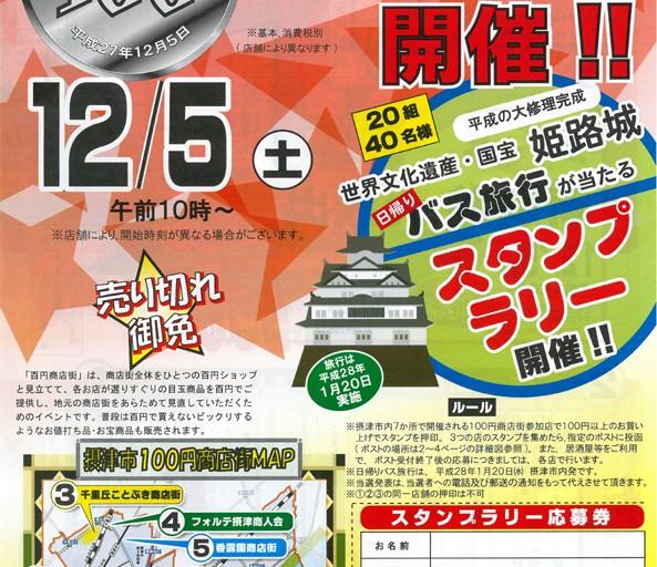 100円商店街2015