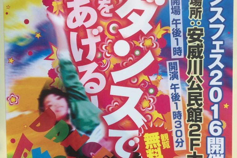 せっつダンスフェス2016