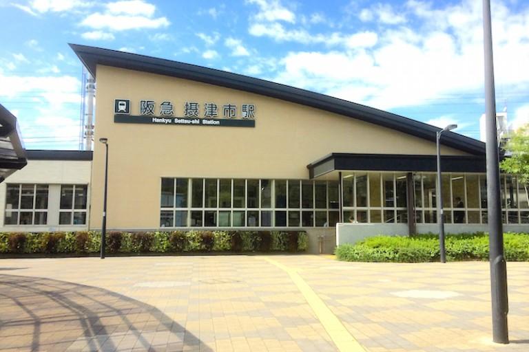 阪急摂津市駅