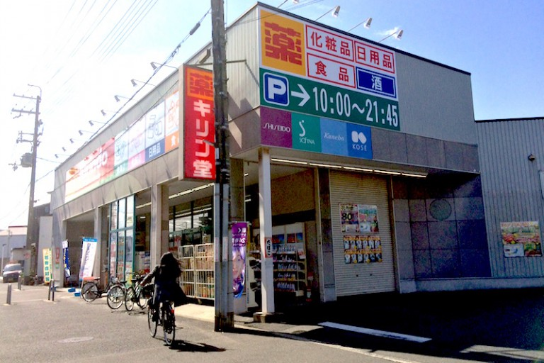 キリン堂 摂津別府店