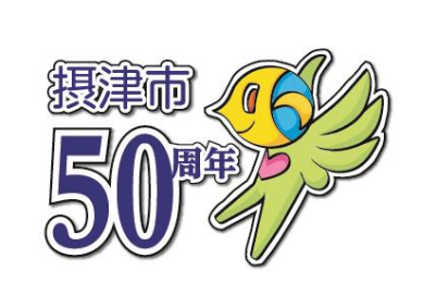 摂津市施行50周年