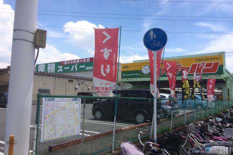業務スーパーとジャパン
