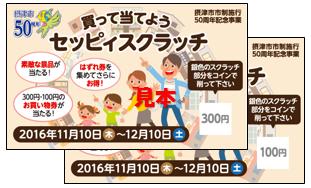 300円・100円券