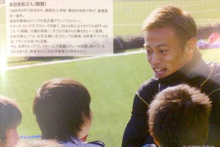 本田圭佑選手