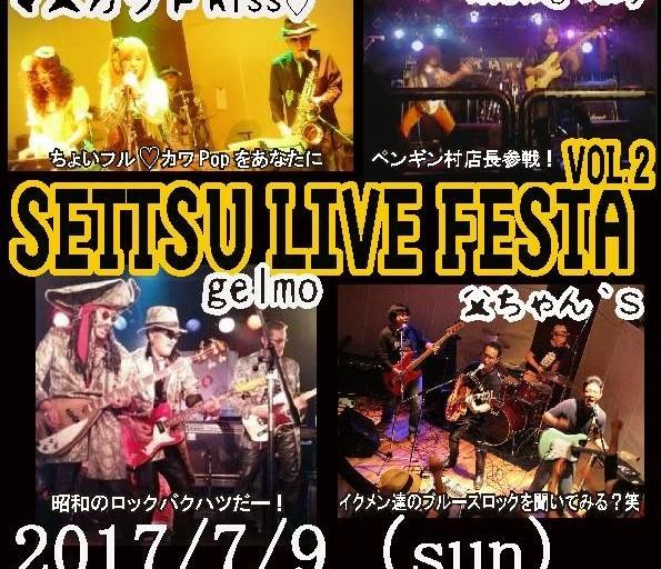 SETTSU LIVE FESTA VOL.2
