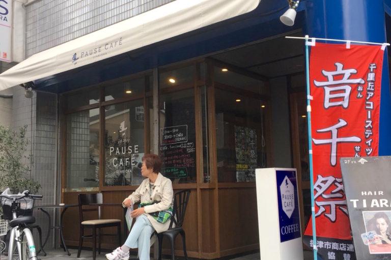PAUSE CAFE