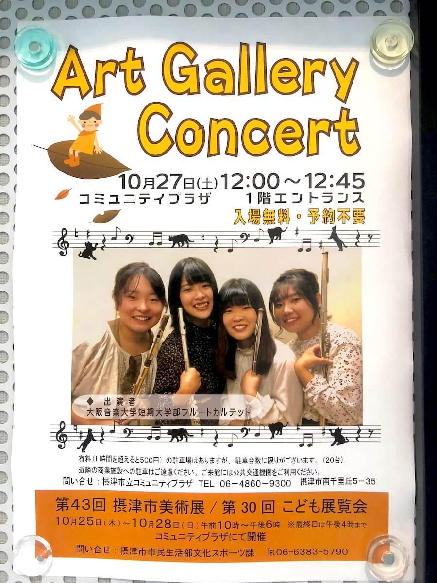 アートギャラリーコンサート
