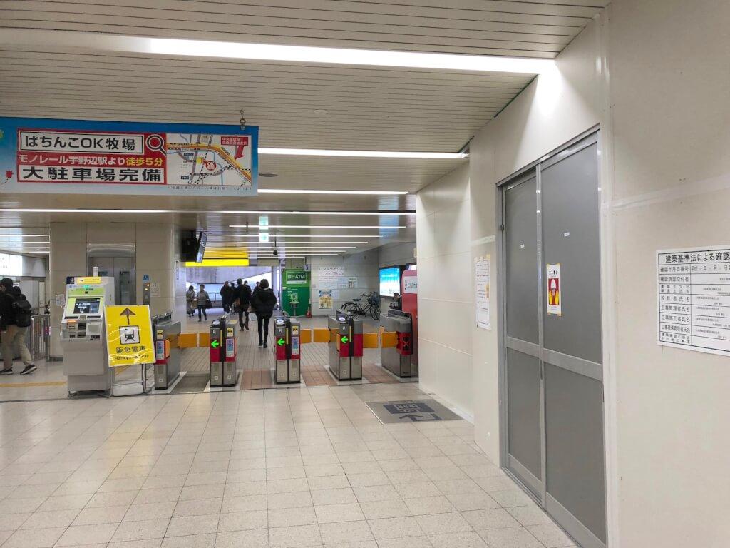南茨木駅改札