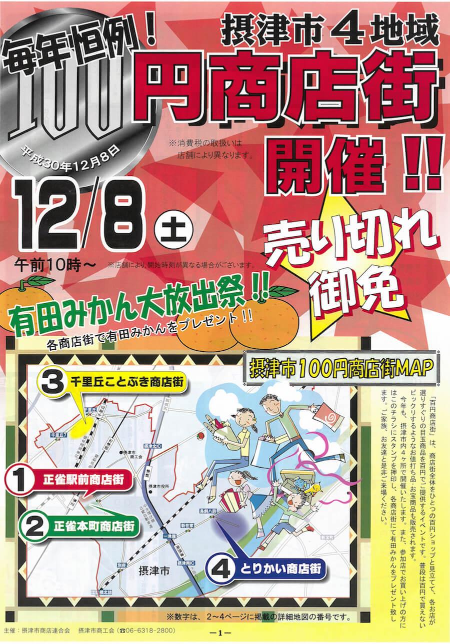 100円商店街