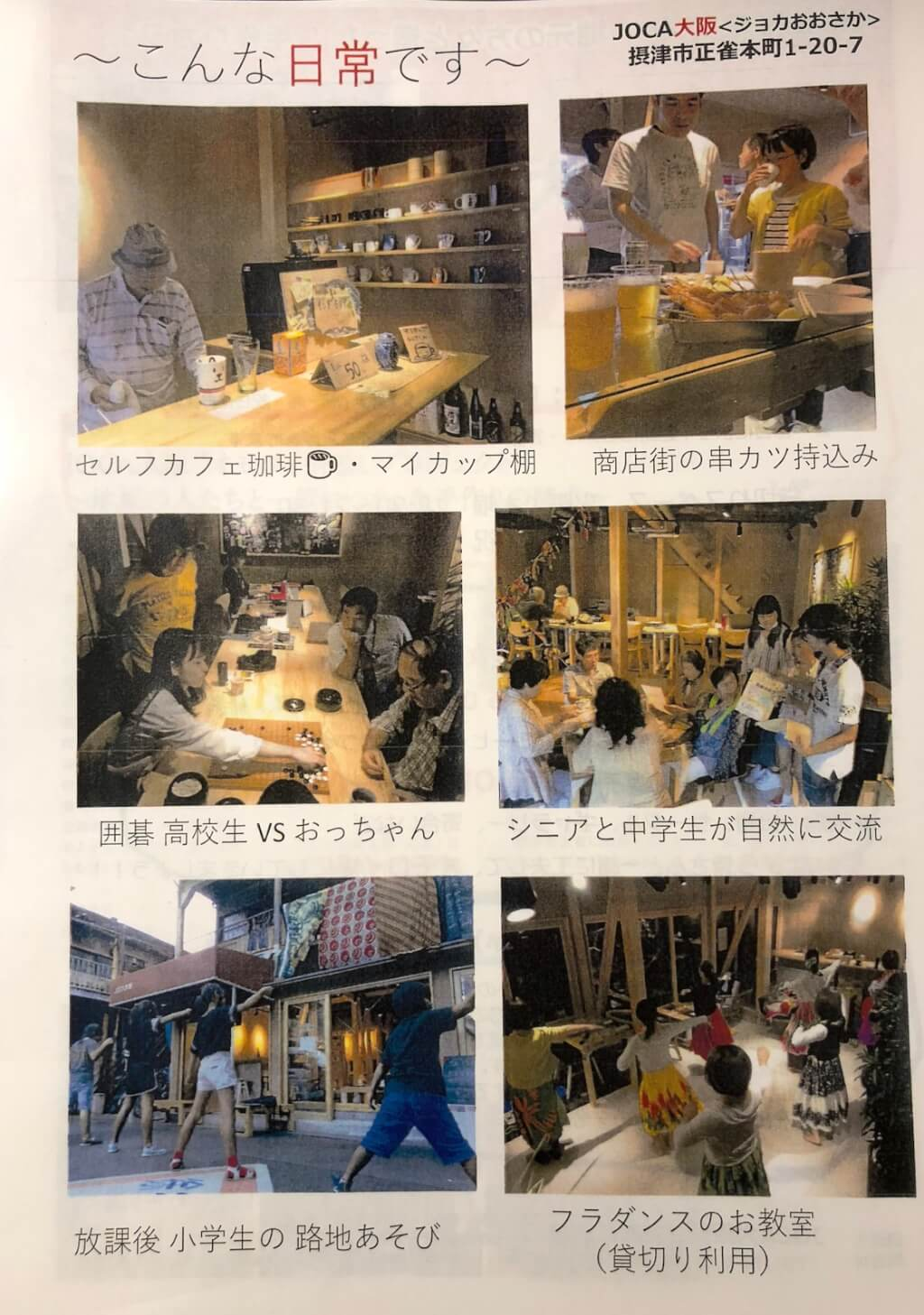 JOCA大阪を活用する人たち