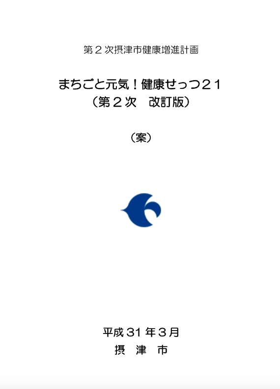 健康せっつ21