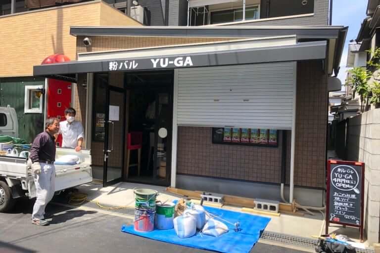 粉バル YU-GA