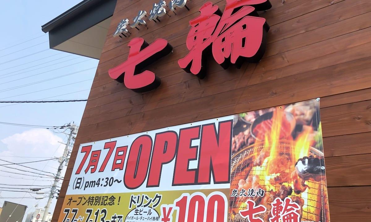 【摂津市】一津屋の「炭火焼肉七輪」のオープン日が決定!1週間ビール・ハイボール・チューハイ・ソフトドリンク100円