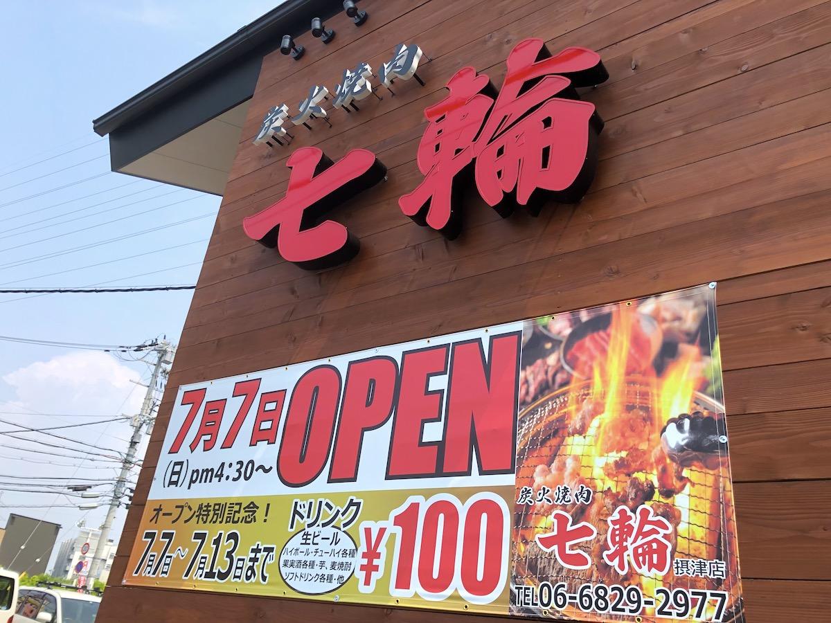 七輪 7月7日オープン看板