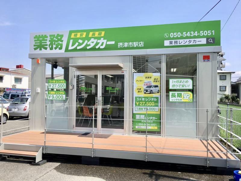 業務レンタカー 摂津店
