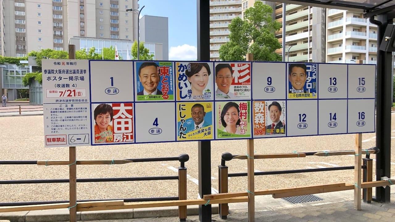 参議院選挙 掲示場