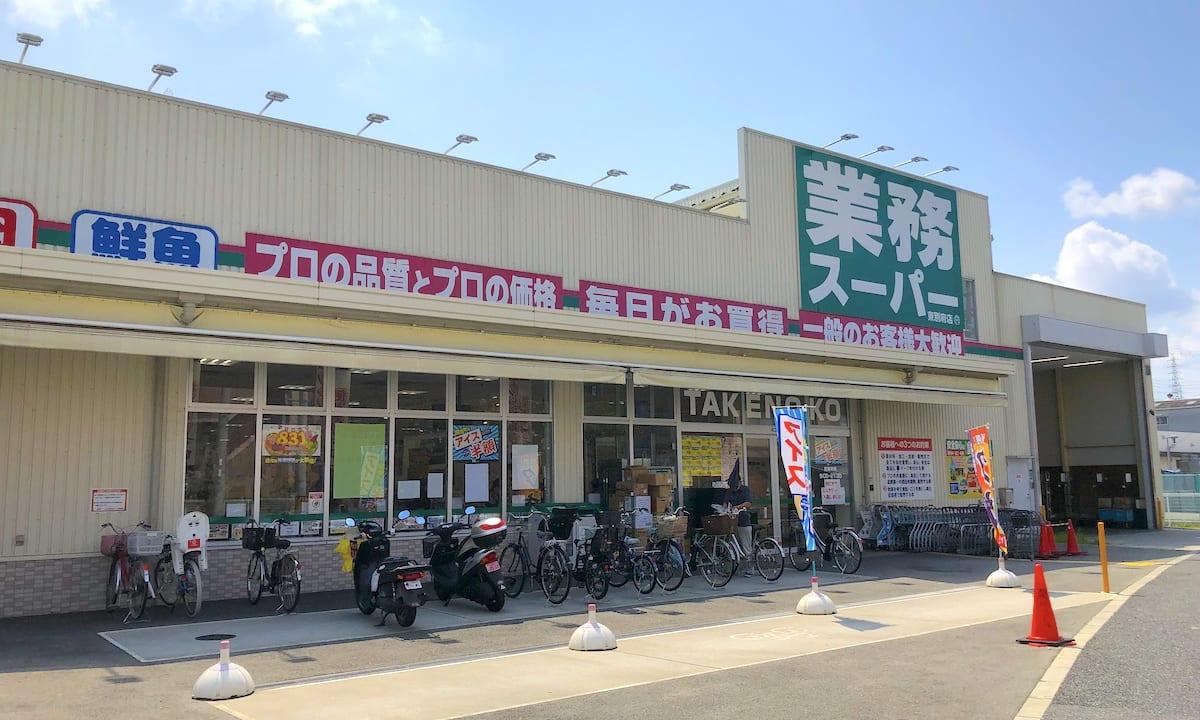 業務スーパー TAKENOKO東別府店