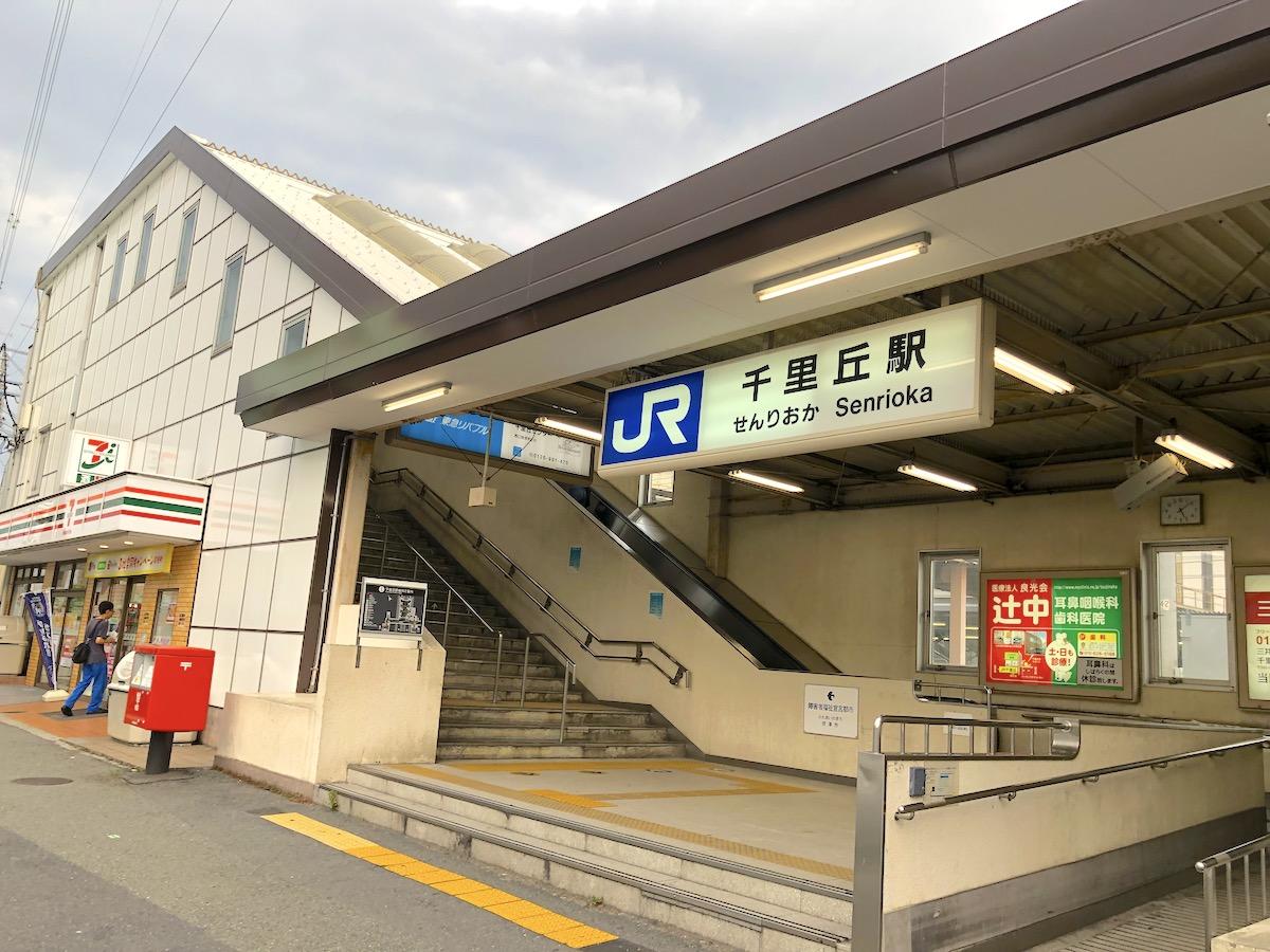 千里丘駅 西口
