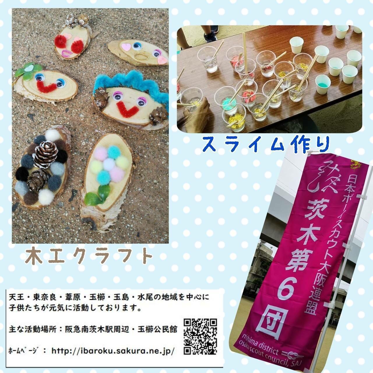【ボーイスカウト茨木6団】