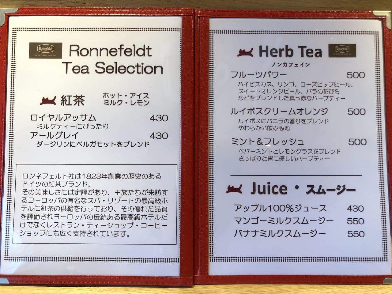 紅茶、ハーブティ