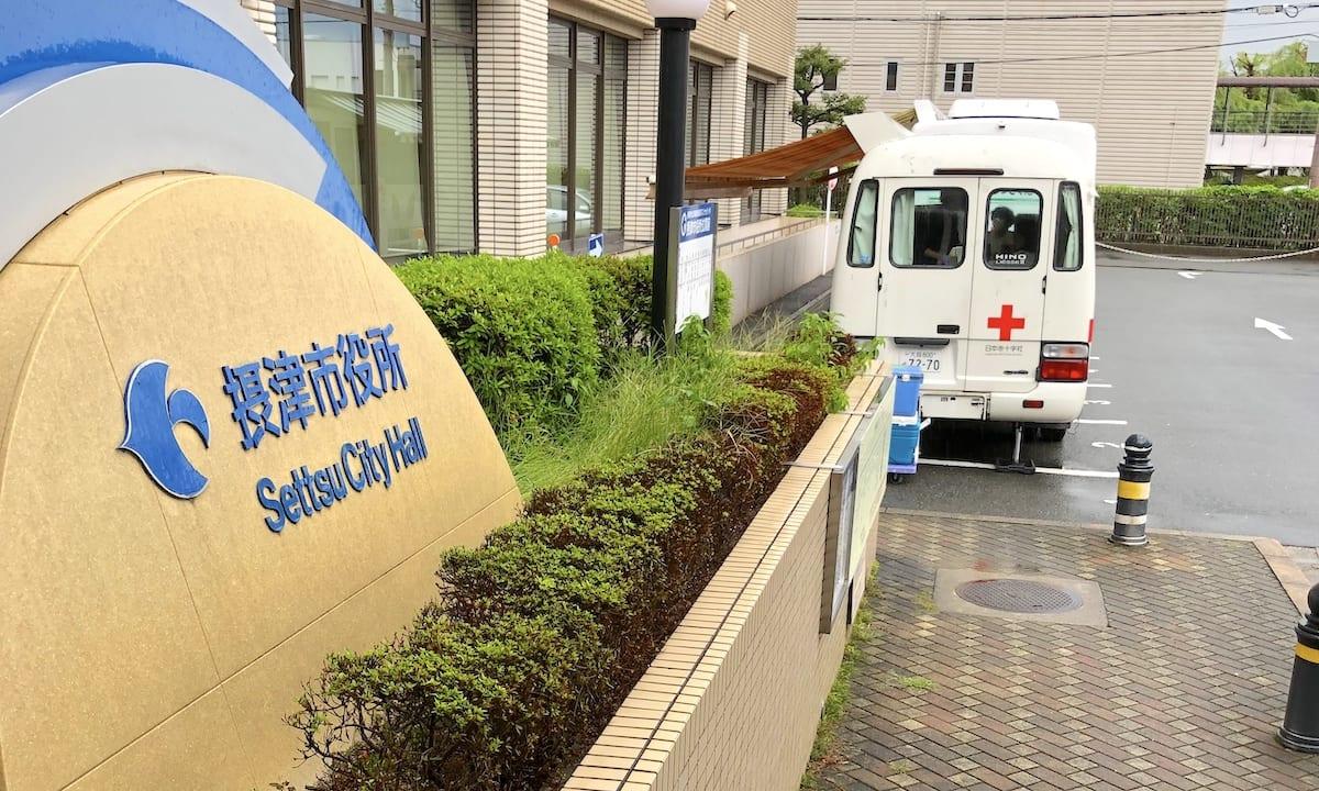献血 市役所
