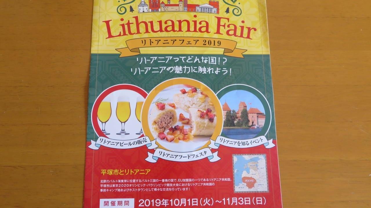 リトアニアフェア2019開催中の平塚市