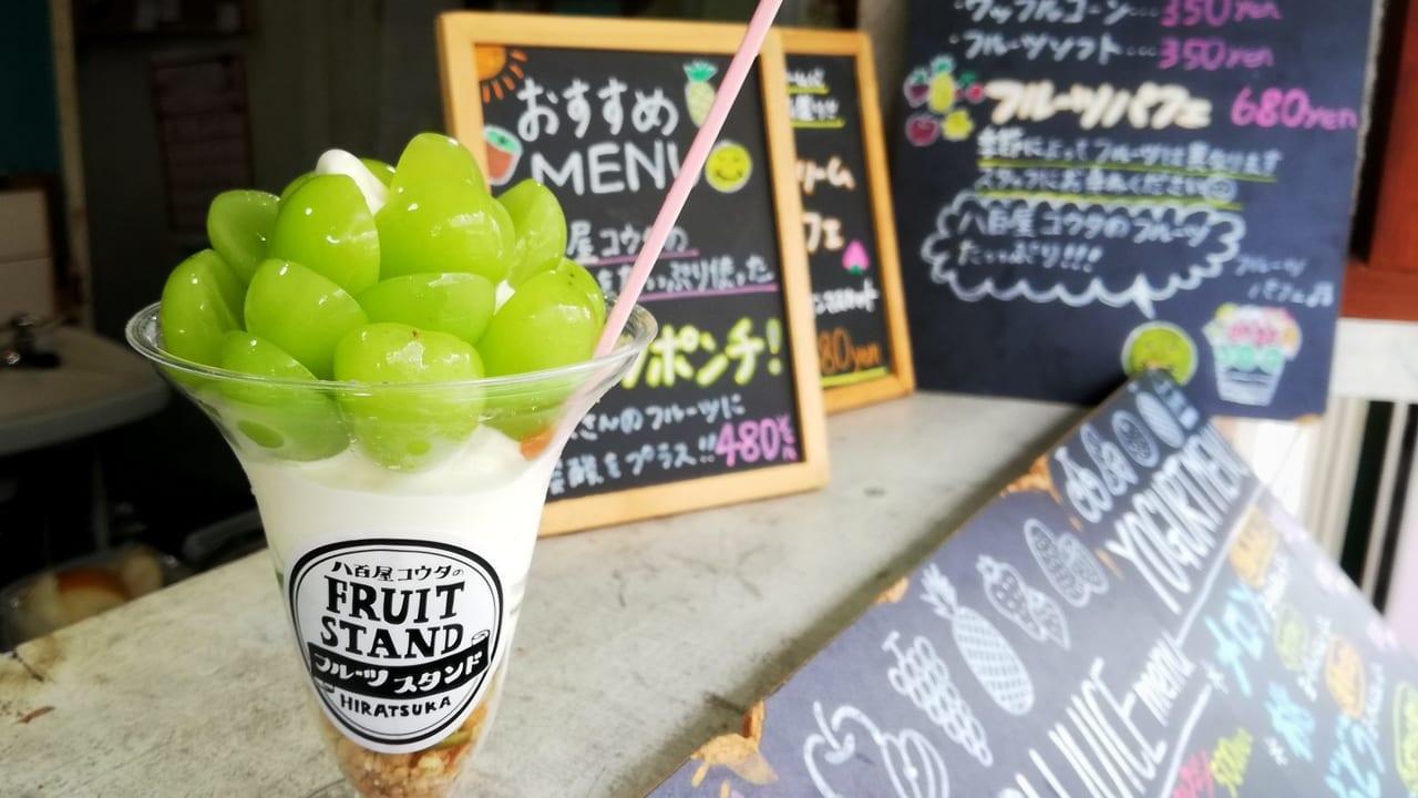 シャインマスカットのソフトクリームパフェがオススメの「八百屋コウタのフルーツスタンド」