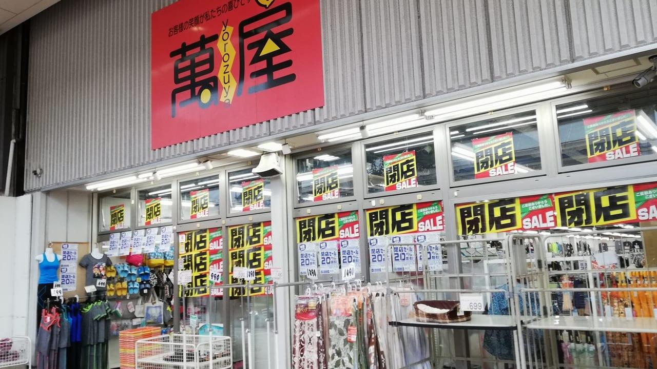 2019年11月9日(土)に閉店する「萬屋」