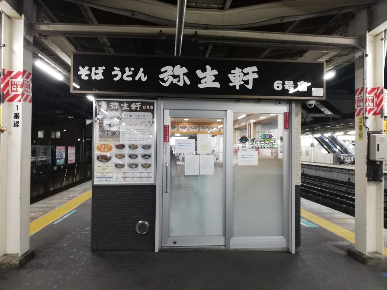 駅 そば 我孫子