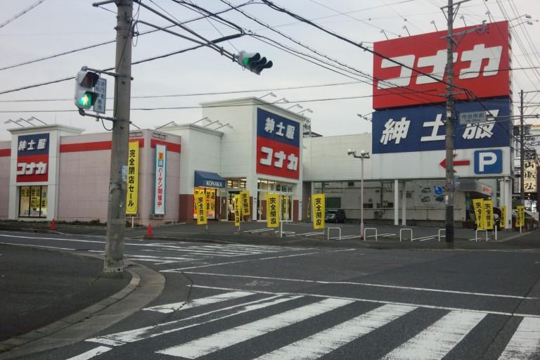 コナカ名張店