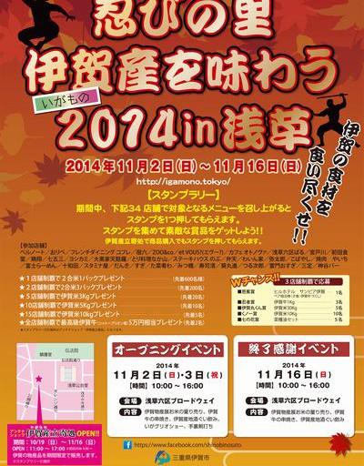 伊賀産を味わう2014in浅草