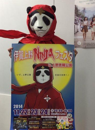 伊賀上野ninjaフェスタ
