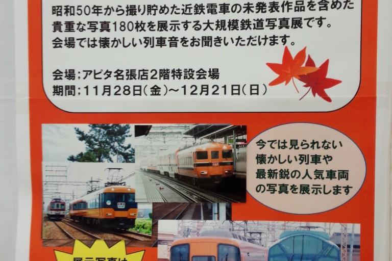 近鉄列車アルバム