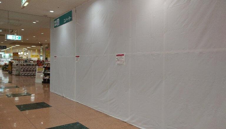 白幕で覆われた店舗跡