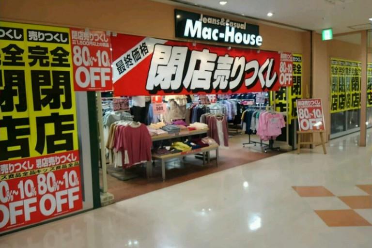 マックハウス閉店セール店頭