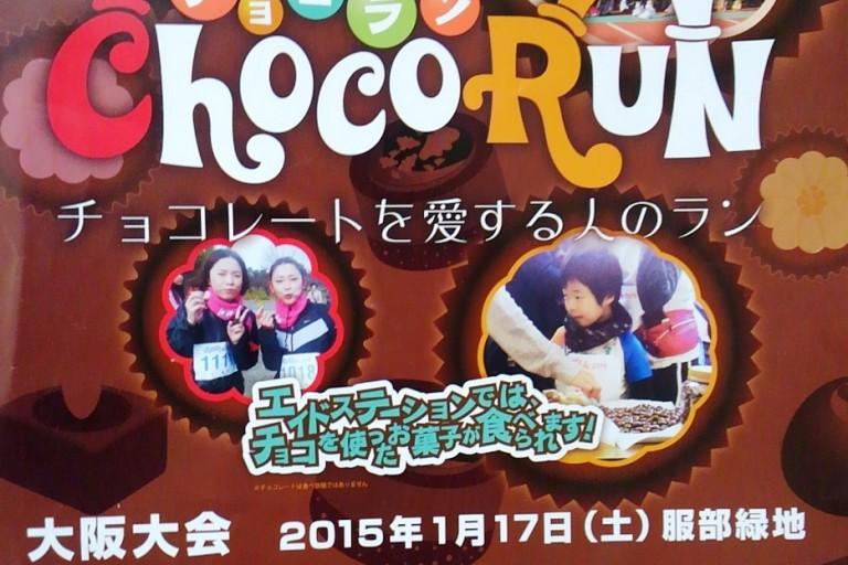 チョコランポスター