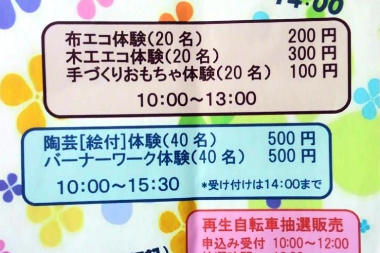 千里リサイクルセンター