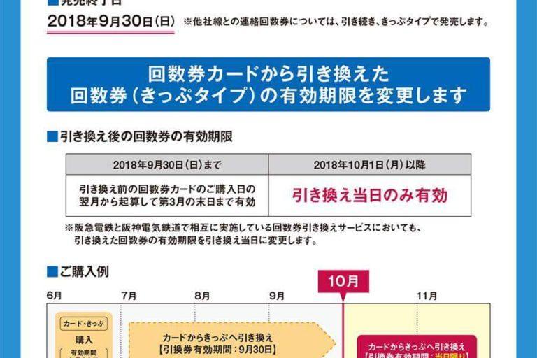 阪急電車、回数券の発売終了