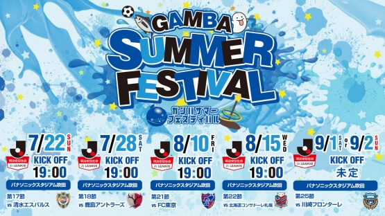 gamba Summerfes