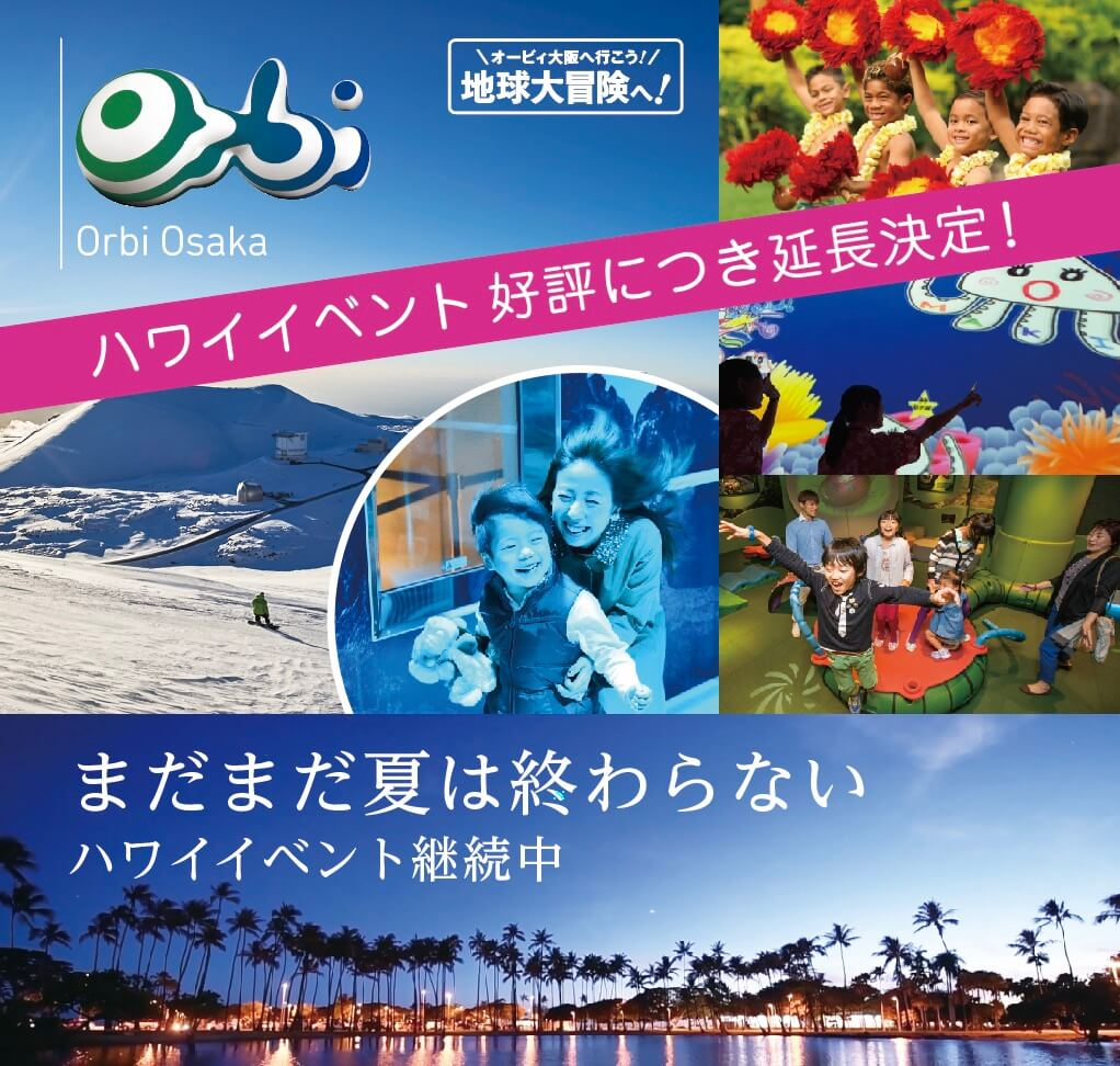 オービィ大阪 ハワイアンイベント