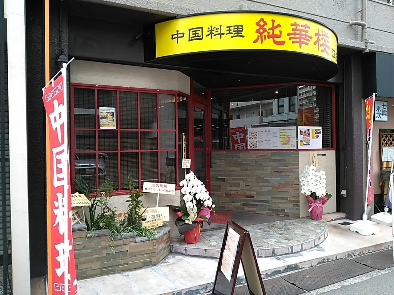 江坂 純華楼